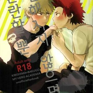 [AOAA] Tsutawannakute wa Komaru Nari – Boku no Hero Academia dj [Kr] – Gay Comics