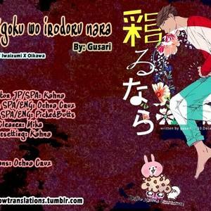 [Gusari] Tanoshii Jigoku wo Irodoru Nara – Haikyuu!! dj [kr] – Gay Comics