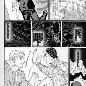 [A domani (Zakiko)] I dreamed a dream – Jojo dj [JP] – Gay Comics image 029