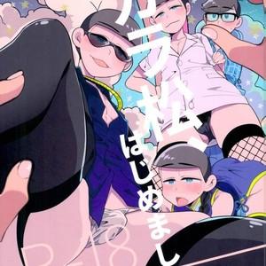 [Negishio] Karamatsu VR – Osomatsu-san dj [JP] – Gay Comics