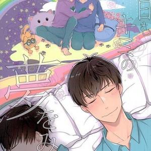 [Spi] Kyo mo kimi no yume o miru – Osomatsu-san dj [JP] – Gay Comics