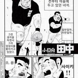 [Kobinata] Tanaka [kr] – Gay Comics