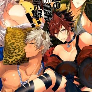 [Satouseika (Zundamochi)] Guren no Makura Eigyo Mokushiroku!! –  Show by Rock!! dj [JP] – Gay Comics