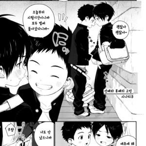 [Shinachiku] Senpai to Kouhai no Nayami [kr] – Gay Comics