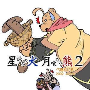 [Bear Tail (Chobikuma)] The Dog & The Bear The Poet Of The Stars & The Partaker Of The Moon 2 [Eng] – Gay Comics image 002