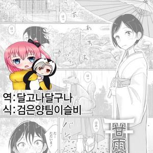 [Dhibi] Kanu no Mori [kr] – Gay Comics