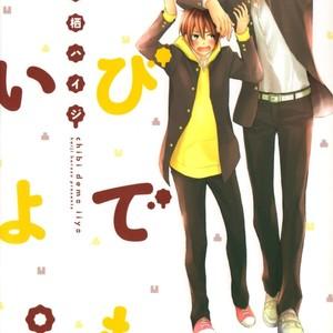 [Kurusu Haiji] Chibi Demo Ii yo (c.1) [kr] – Gay Comics