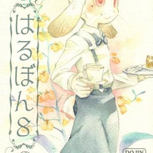 [Harugoya (Harusuke)] Harubon 8 [kr] – Gay Comics