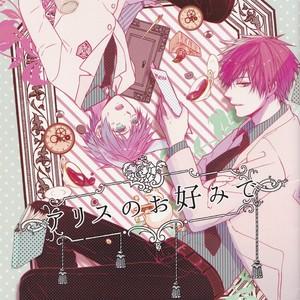 [Praly/ Tsuzuki Saaya] Kuroko no Basket dj – Alice no Okonomi de [Eng] – Gay Comics image 005