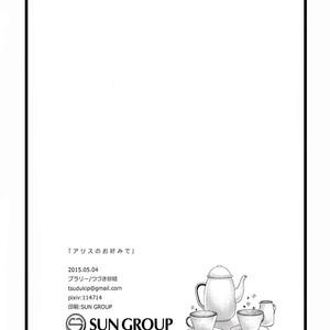 [Praly/ Tsuzuki Saaya] Kuroko no Basket dj – Alice no Okonomi de [Eng] – Gay Comics image 025