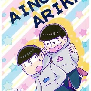 [Hitsotsu No Meruhen/ Ame] Ai No Arika – – Osomatsu-san dj [Eng] – Gay Comics