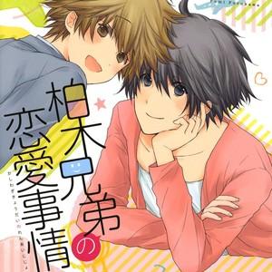 [FURUKAWA Fumi] Kashiwagi Kyoudai no Renai Jijou (update c.4) [Eng] – Gay Comics