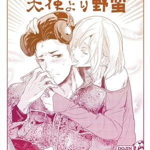[MART (DOGA)] Tenshi yori – Yuri on Ice dj [JP] – Gay Comics