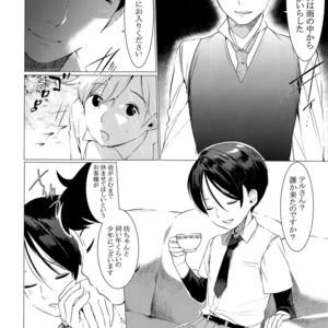[SERVICE BOY (Hontoku)] Kachiku Onzoushi [JP] – Gay Comics image 003