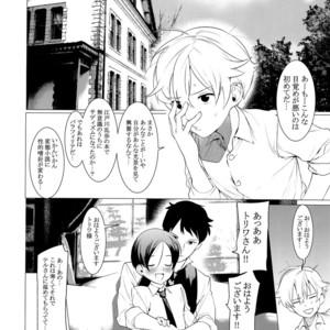 [SERVICE BOY (Hontoku)] Kachiku Onzoushi [JP] – Gay Comics image 017