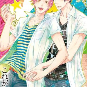 [KANDA Neko] Kore ga Koi! (update c.2) [Eng] – Gay Comics