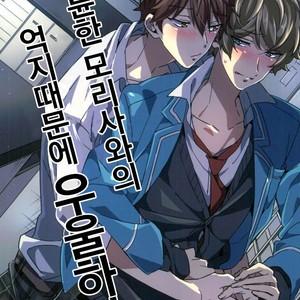 [grazie (Togame)] Zetsurin Morisawa ga Gouin Sugite Utsu – Ensemble Stars dj [kr] – Gay Comics