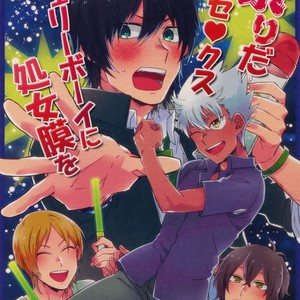 [Sukidarake (Fukuzawa Yukine)] Matsuri da Sex Cherry Boy ni Shojomaku wo – KING OF PRISM by Pretty Rhythm dj [JP] – Gay Comics