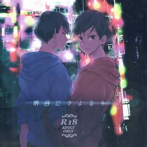 [Hebiroze/ Yuko]  Ashita ni sayonara – Osomatsu-san dj [JP] – Gay Comics