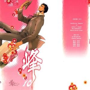 [MeltyBraiN (Csanaca Saboten)] Mermans Rhapsody – Kuroko no Basuke dj [Eng] – Gay Comics