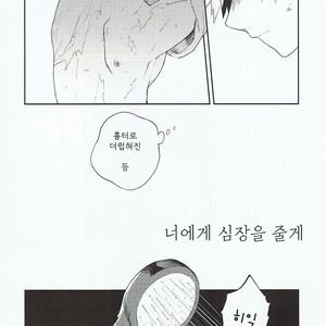[Fuzainoyamada (Fuzai Yumoto)] Kimi ni shinzō o ageru – Boku no Hero Academia dj [kr] – Gay Comics image 005