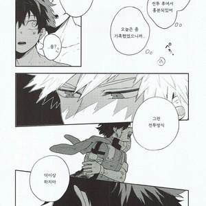 [Fuzainoyamada (Fuzai Yumoto)] Kimi ni shinzō o ageru – Boku no Hero Academia dj [kr] – Gay Comics image 007