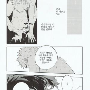 [Fuzainoyamada (Fuzai Yumoto)] Kimi ni shinzō o ageru – Boku no Hero Academia dj [kr] – Gay Comics image 009
