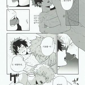 [Fuzainoyamada (Fuzai Yumoto)] Kimi ni shinzō o ageru – Boku no Hero Academia dj [kr] – Gay Comics image 010