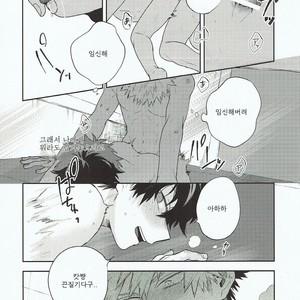[Fuzainoyamada (Fuzai Yumoto)] Kimi ni shinzō o ageru – Boku no Hero Academia dj [kr] – Gay Comics image 013