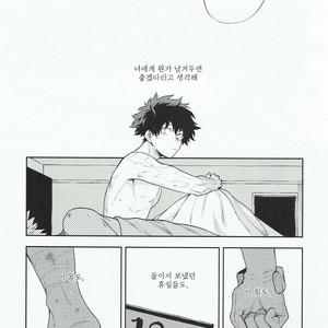 [Fuzainoyamada (Fuzai Yumoto)] Kimi ni shinzō o ageru – Boku no Hero Academia dj [kr] – Gay Comics image 014