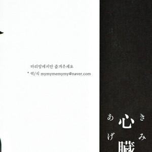 [Fuzainoyamada (Fuzai Yumoto)] Kimi ni shinzō o ageru – Boku no Hero Academia dj [kr] – Gay Comics image 018