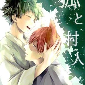 Kitsune and Villager – Boku no Hero Academia dj [JP] – Gay Comics
