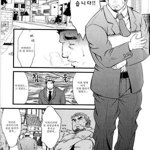 [Mizuki Gai] Sugar Cube [kr] – Gay Comics