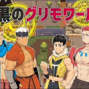 [anything (naop)] Kuro no Grimoire – Gay Comics