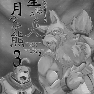 [Bear Tail (Chobikuma)] The Dog & The Bear The Poet Of The Stars & The Partaker Of The Moon 3 [Eng] – Gay Comics image 002