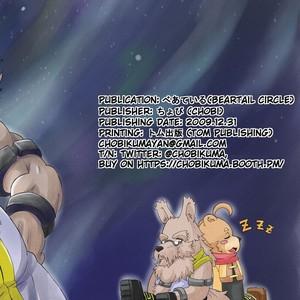 [Bear Tail (Chobikuma)] The Dog & The Bear The Poet Of The Stars & The Partaker Of The Moon 3 [Eng] – Gay Comics image 030