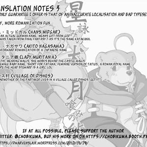 [Bear Tail (Chobikuma)] The Dog & The Bear The Poet Of The Stars & The Partaker Of The Moon 3 [Eng] – Gay Comics image 031