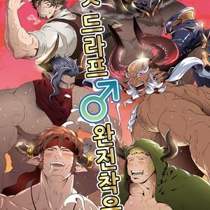 [Atamanurui MIX-eR (Ayukisa)] Osu Draph ♂ Ichiban Shibori – Granblue Fantasy dj [kr] – Gay Comics