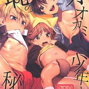 [SERVICE BOY/ Hontoku] Ookami Shounen to Haji no Hihou [kr] – Gay Comics