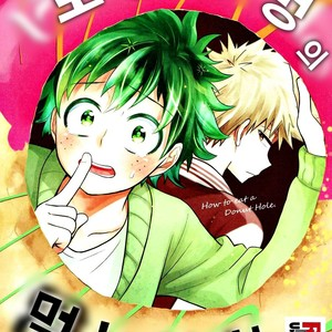 [UME] How to eat a Donut Hole – Boku no Hero Academia [kr] – Gay Comics