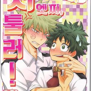 [Junjou Otome (Yuka)] Kacchan! Ecchi, Hettakuso! – Boku no Hero Academia dj [kr] – Gay Comics