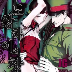 [Ikujinashi no Fetishist] Mato Shanghai no Shonen – Joker Game dj [kr] – Gay Comics