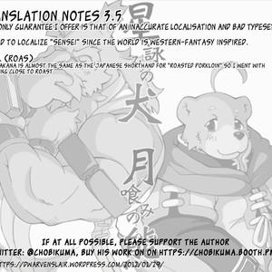 [Bear Tail (Chobikuma)] The Dog & The Bear The Poet Of The Stars & The Partaker Of The Moon 3.5 [Eng] – Gay Comics image 022