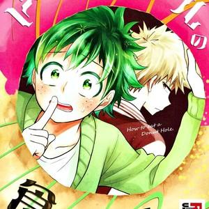 [UME] How to eat a Donut Hole – Boku no Hero Academia dj [ESP] – Gay Comics