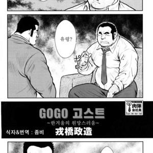 [Seizou Ebisubashi] Go Go Ghost (c.4) [kr] – Gay Comics