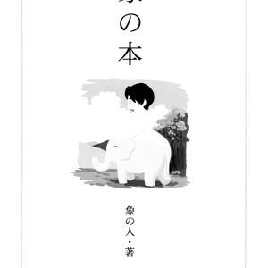 [Zou No Hito] Zou no Hon [Eng] – Gay Comics
