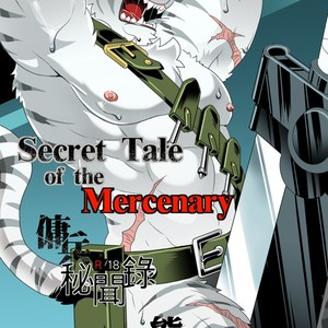 [KUMA hachi House (KUMA hachi)] Secret Tale of the Mercenary [Eng] – Gay Comics