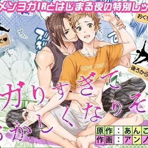 [Unknown (UNKNOWN)] Yogari Sugite Okashiku Narisou (update c.4) [JP] – Gay Comics