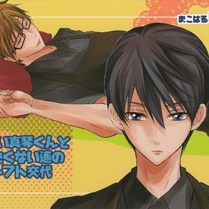 [Dan] Free! dj – Nemutai Makoto-kun to nemutakunai Haruka no shifuto koutai [JP] – Gay Comics