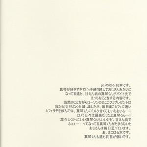 [Dan] Free! dj – Nemutai Makoto-kun to nemutakunai Haruka no shifuto koutai [JP] – Gay Comics image 003